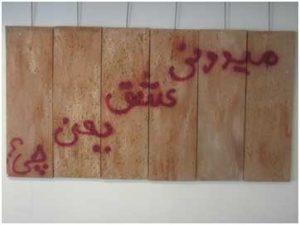 Yasmin Majd, Miduni 'eshq ya'ni tschi ? / Sais-tu ce que ça veut dire l'amour ?Galerie Vali, Téhéran, 2007
